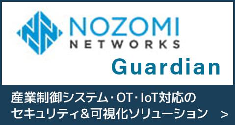 製造業・電力・ガス・水道・化学・石油・工場などの産業制御システム(ICS)に対し資産管理、リアルタイムモニタリング、異常検知、脆弱性診断を提供するNozomi Networks Guardian