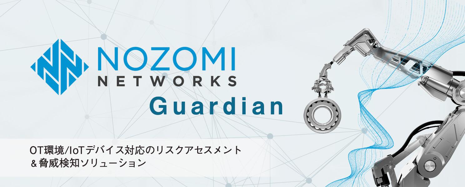 重要インフラ/製造業向けセキュリティツールならNozomi networks guardians