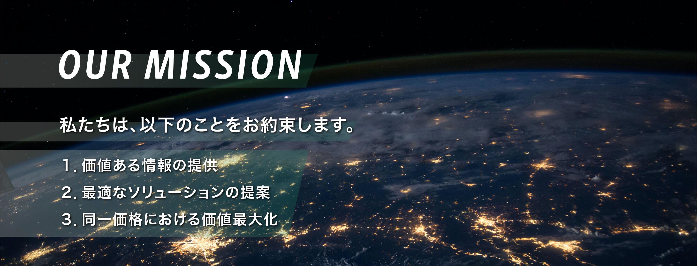 情報セキュリティ株式会社が担うミッション