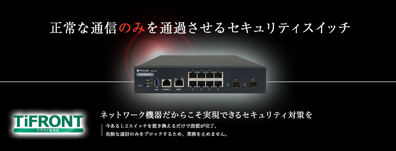 危険な通信のみをブロック。ネットワーク機器だからこそできるセキュリティ対策ならTifront