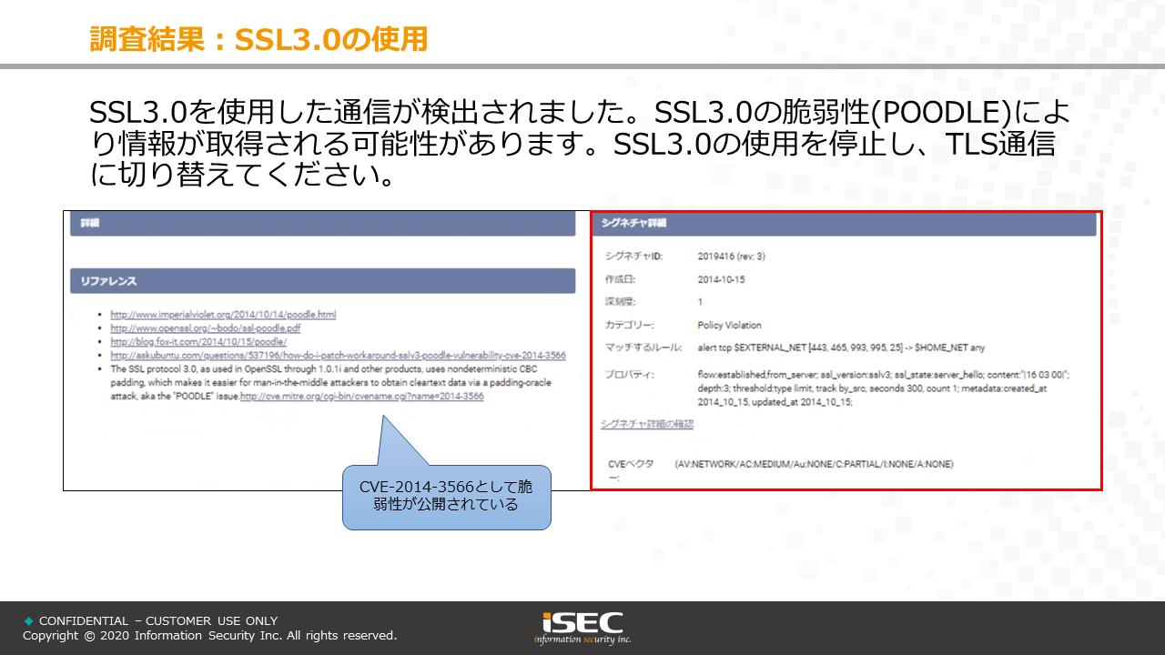 アセスメントレポートサンプル 脆弱性があるプロトコル、ソフトウェアの利用