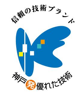 「神戸発・優れた技術」認定企業ロゴ