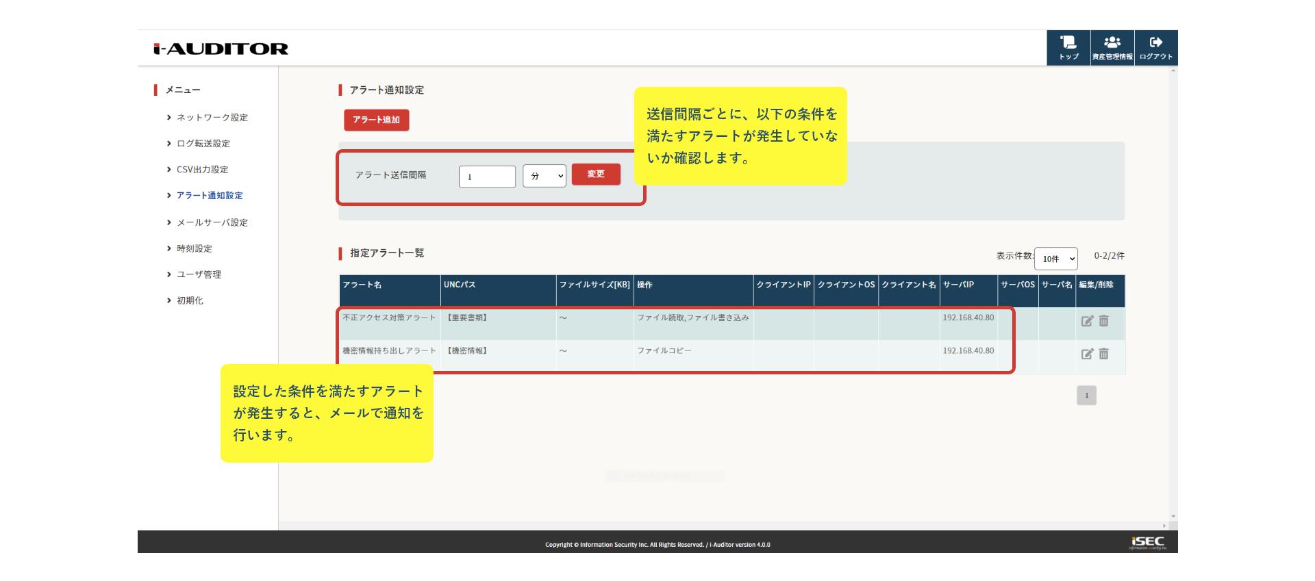 i-Auditor|設定した条件を満たすアラートが発生すると、メールで通知を行います。